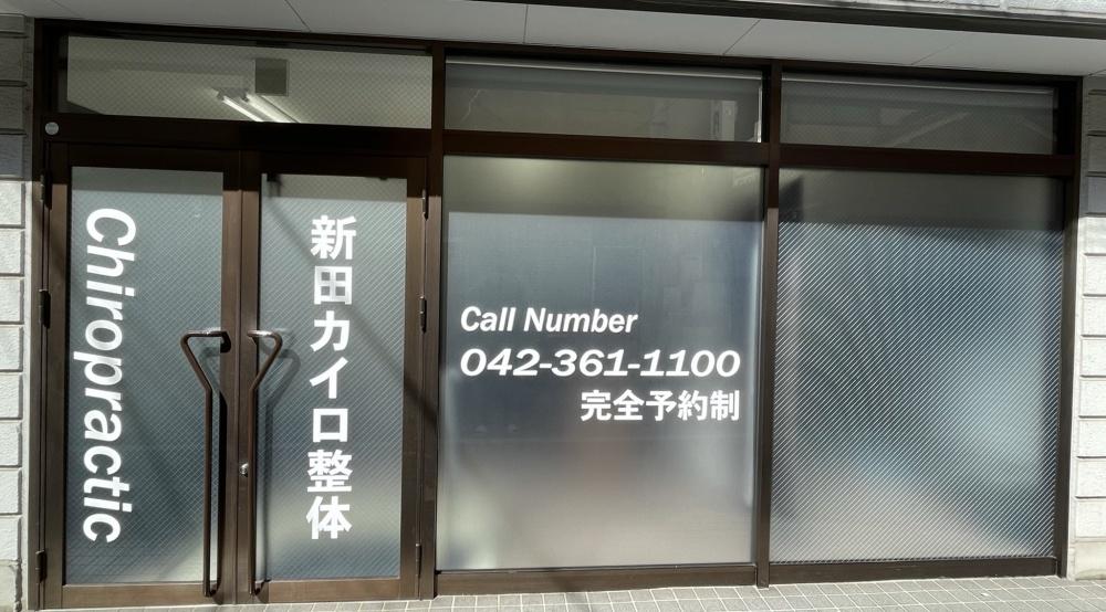 新田カイロ整体